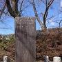 本丸跡の古い石碑