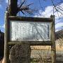 柳ヶ瀬側の案内板