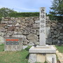 城址石碑①
