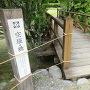 整備された堀の橋