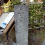 曳馬城跡碑