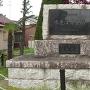 木更津県史蹟