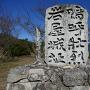 石碑付近から