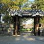 旧二の丸東二之門