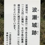 波瀬城跡の案内板