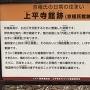 上平寺館跡(京極氏館跡)の案内板