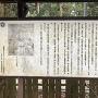 京極氏と上平寺の案内板