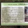 京極氏庭園跡の案内板