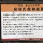 京極氏館跡庭園の案内板