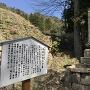 赤松広秀公の墓(法樹時)