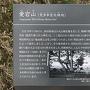 案内板(愛宕山(気多本宮神社跡地))