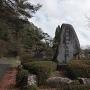 諏訪氏館跡石碑