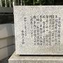 古河藩陣屋跡の碑
