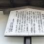 柏原城と清瀧村の案内板