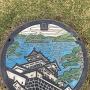白河小峰城マンホール