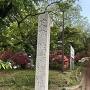 三の丸にある佐野城址碑
