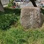 河(白斗)嶋記念石