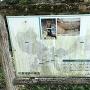 説明版(松倉城の構造)