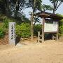 三木城 本丸跡