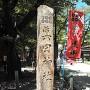 真田神社の石碑