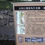 堀川沿いに設置されている刻印についての案内板