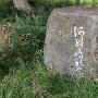 若松城 中ノ島の石