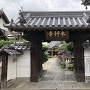 本行寺にある高槻城移築門