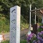 下田公園入口にある石碑