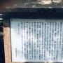 越生神社の説明板