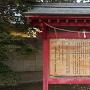 黒石稲荷神社の案内板