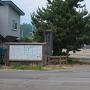 津軽小学校前の城跡碑と案内板