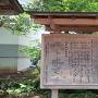 高照神社案内板(三ノ鳥居前)