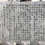 城山姥不動明王縁起の石碑