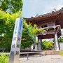 城址標柱と称念寺山門