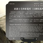 萩藩主毛利家墓所(天樹院墓所)の案内板