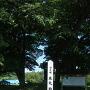 本丸跡標柱