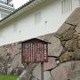 長岡城塁の石(長岡市郷土資料館)