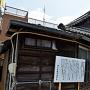 気賀関所跡 (気賀関屋)