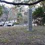 史跡 山崎城 埋御門の跡 石碑