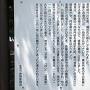 古木江城跡の案内板