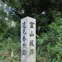 室山城跡碑