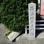 長浜城 大手門跡石碑