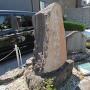 長浜城 外堀跡石碑