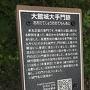 大手門跡の案内板