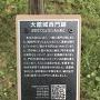 西門跡の案内板
