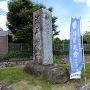 城址碑と大河ドラマ「麒麟がくる」の幟