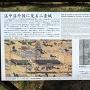 城外にある案内板(洛中洛外図に見る二条城)