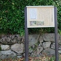 陣屋跡標柱と案内板