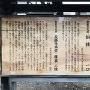 長勝寺 重要文化財の案内板