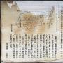 禅林街(長勝寺構)の案内板